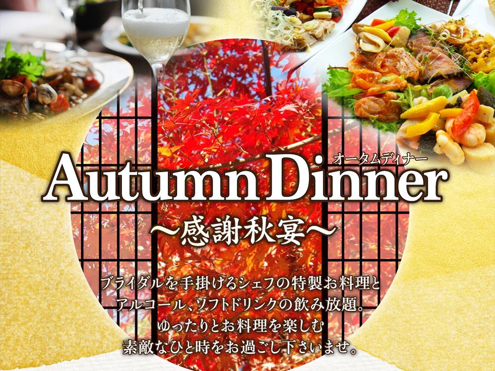 autumndinner