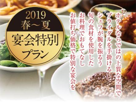2019 春夏宴会プラン
