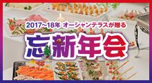 【'17〜'18】忘年新年会プラン開催!