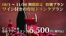 【10月/11月限定】期間限定ワイン付きの専用ドリンクプラン開催!