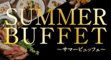 SUMMER BUFFET〜サマービュッフェ〜開催!