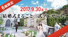 【先着6組様限定】2017.9.30までの結婚式まるごと一式プレゼント!