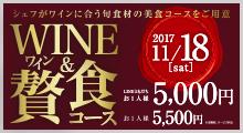 【11月18日(土)】ワイン&贅食コース