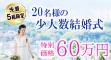 【先着5組限定】少人数向き披露宴会場オープン記念!!「少人数結婚式特別プラン」