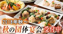 Party Plan 2018年秋〜「秋の団体宴会受付中」