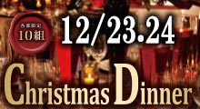 '18クリスマスディナー「予約受付中」