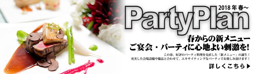 Party Plan 2018年春〜「春からの新メニュー」