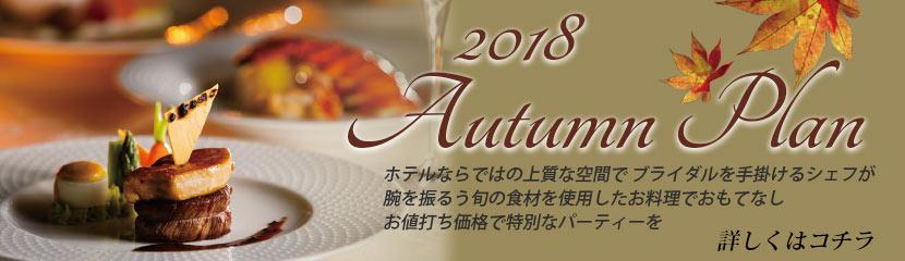 Autumn Plan 2018「お得な秋の宴会プラン」