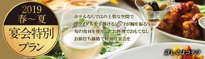 2019年 春夏宴会「予約受付中」